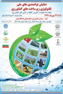 پوستر نمایشگاه تکنولوژی زیرساخت های کشاورزی