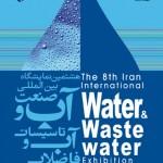 نمایشگاه بینالمللی صنعت آب و تأسیسات آب و فاضلاب ایران