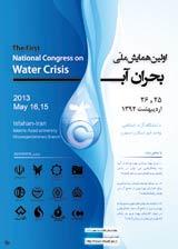 اولین همایش ملی بحران آب