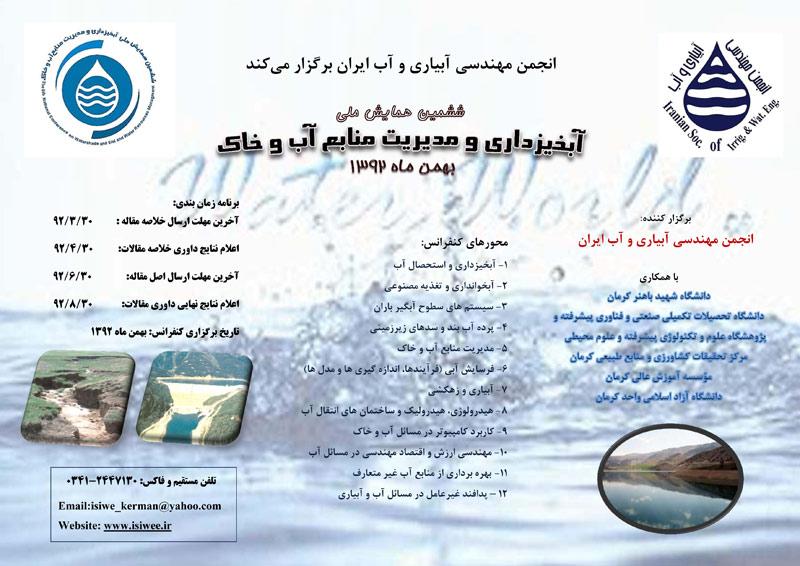 ششمین همایش ملی آبخیز داری و مدیریت منابع آب و خاک