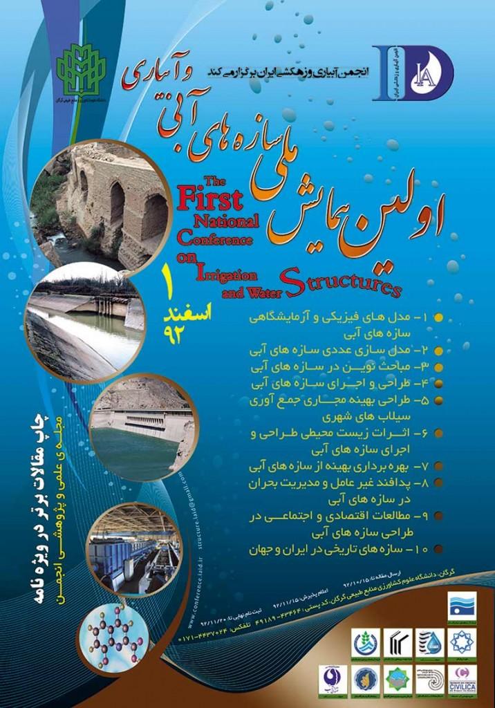 اولین همایش ملی سازه های آبی و آبیاری