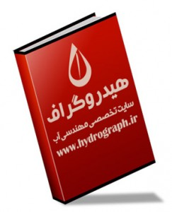 دانلود کتاب های مهندسی آب