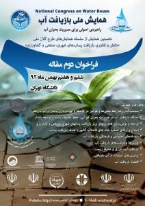 همایش ملی بازیافت آب