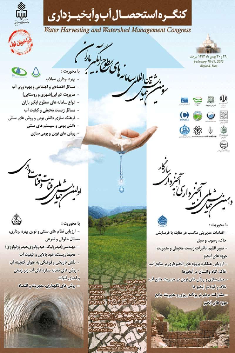 دهمین همایش علوم و مهندسی آبخیزداری، آبخیزداری سازگار