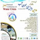 دومین همایش ملی بحران آب