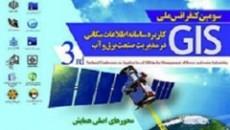 سومین کنفرانس ملی GIS در صنعت آب و برق